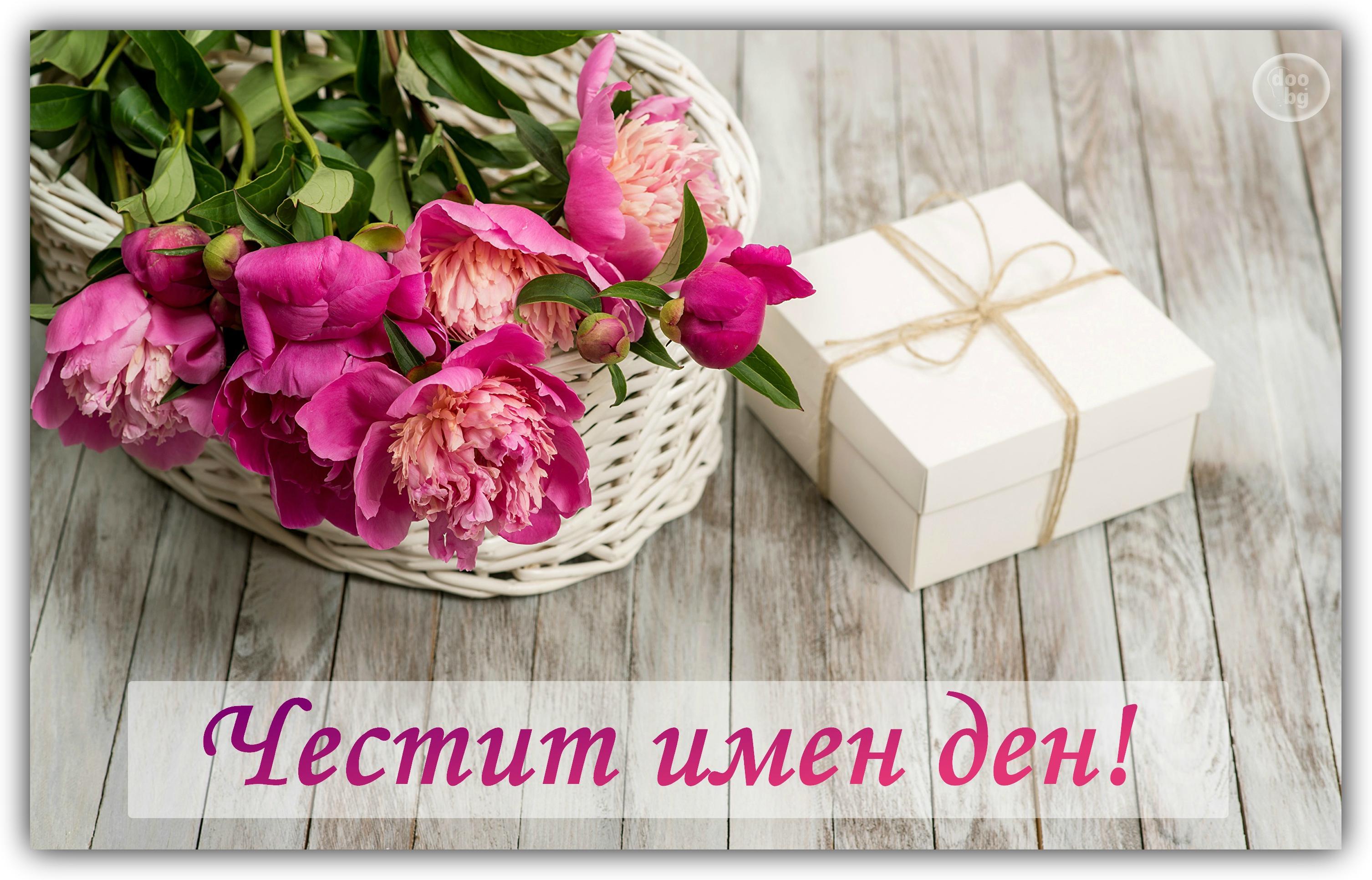 На 20 август имен ден празнуват всички с името Самуил
