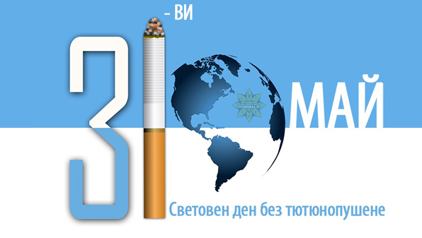 31 май ден без тютюдев дим
