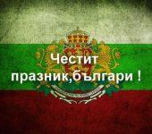 6 септември –  Съединението на България!