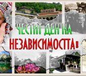 22 септември Независимостта на България