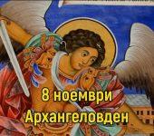 Голям празник е! Денят на Свети Архангел Михаил – военачалник на цялото небесно войнство от ангели и архангели