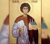 27 декември – св. Стефан (Стефановден)