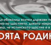 3 март – свободна България